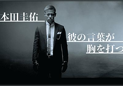【英語勉強の名言集】本田圭佑からあなたへ~「やり遂げる」強さをくれる言葉たち|「英語を話したい」をかなえよう!