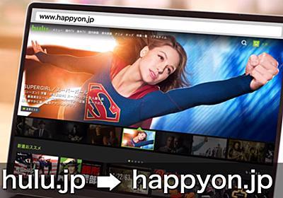 日本のHuluが「happyon.jp」にURL変更 なぜ? - ITmedia NEWS