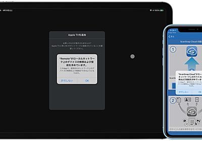iOS 14ではデバイス検索のためにローカルネットワークにアクセスするアプリにユーザーの許可が必要となり、許可しないとデバイスが検出されないので注意を。 | AAPL Ch.