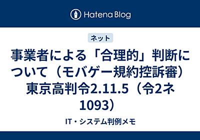 事業者による「合理的」判断について(モバゲー規約控訴審)東京高判令2.11.5(令2ネ1093) - IT・システム判例メモ