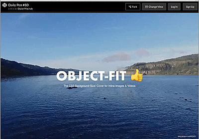 [CSS]object-fitの賢い使い方: インラインの動画を背景画像のようにブラウザいっぱいに表示するテクニック | コリス