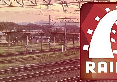 Railsアプリケーションの実装で気をつけている8つのこと – PSYENCE:MEDIA