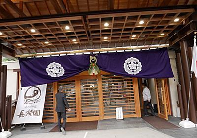 玉造温泉 日本一大きな露天風呂がある長楽園 - 鉄道と自転車でプチ冒険に出よう