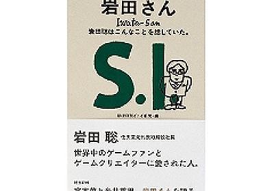 任天堂元代表取締役社長,岩田 聡氏の思いや言葉を書籍に。「岩田さん 岩田聡はこんなことを話していた。」が7月30日に発売 - 4Gamer.net