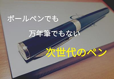 書きやすいペンが欲しいなら次世代のペンがおすすめ『パーカー5th インジェニュイティ』をレビュー - なべブロ
