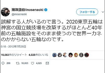 東京五輪に投入された国費8011億円、うち6286億円が水増しや捏造だったと政府が発表 | BUZZAP!(バザップ!)