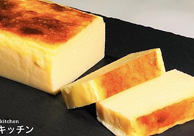 材料費たったの250円!究極の節約『濃厚チーズテリーヌ』の作り方 - てぬキッチン
