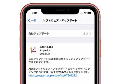 Apple、iOS 14/iPadOS 14デバイス向けに既に悪用された可能性のあるゼロデイ脆弱性を修正した「iOS 14.8.1/iPadOS 14.8.1」をリリース。