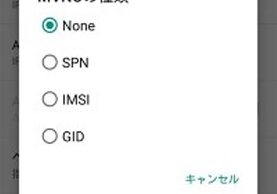 Nexus5(Android5.0 Lollipop)にMVNOのSIMを挿すとLTEや3Gが不安定になる件   アジア旅行とモバイルとネコの情報サイト