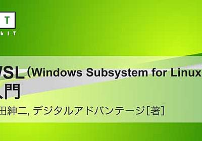 Windows Subsystem for Linux(WSL) 2入門 その導入からベンチマーク評価まで:人気連載まとめ読み! @IT eBook(74) - @IT