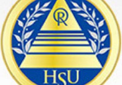 幸福の科学大学(仮称)の設置認可申請についてのお知らせ | 幸福の科学大学(仮称)公式サイト