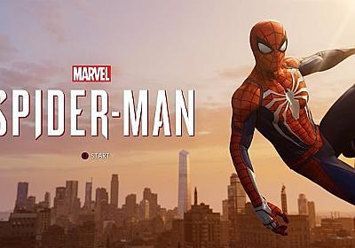 【PS4】『スパイダーマン』評価・レビュー!アメコミゲームでは一番おすすめな傑作!【Marvel`s SPIDER-MAN】 - わんらぶゲーマーのゲーム魂!!