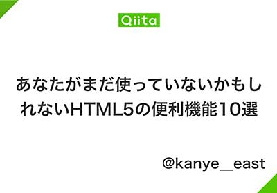 あなたがまだ使っていないかもしれないHTML5の便利機能10選 - Qiita