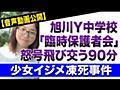 【音声動画公開】旭川Y中学校「臨時保護者会」怒号飛び交う90分 少女イジメ凍死事件