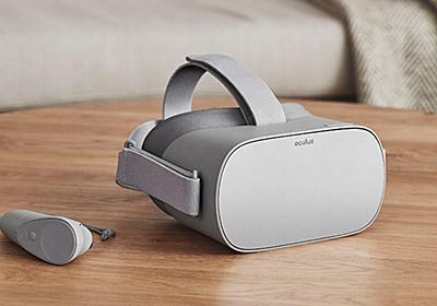 Oculus、VR普及に向けて一体型VRヘッドセットに照準 199ドルの「Oculus Go」は2018年発売 | Mogura VR - 国内外のVR最新情報