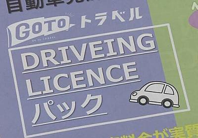 「合宿免許」 来月以降「Go Toトラベル」の対象外に | 新型コロナ 経済影響 | NHKニュース
