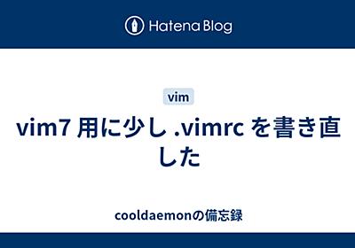 vim7 用に少し .vimrc を書き直した - cooldaemonの備忘録