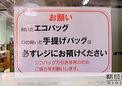 エコバッグは「怪しまれない武器」 万引き多発で悩む店:朝日新聞デジタル