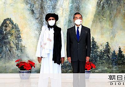 「信頼できる友人」 タリバーン幹部が訪中、王氏と会談:朝日新聞デジタル
