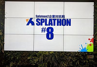 Splathon#8 開催報告するぞっ - kawakubox のブログ