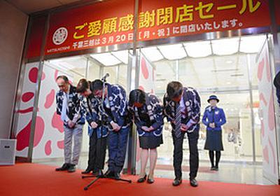 千葉三越、33年の歴史に幕 「ありがとう」の声と拍手:朝日新聞デジタル
