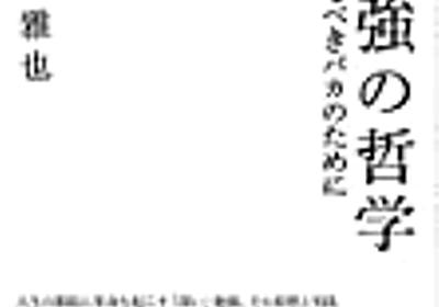 東大・京大で『勉強の哲学』が一番売れている理由「勉強するとキモくなる」: わたしが知らないスゴ本は、きっとあなたが読んでいる