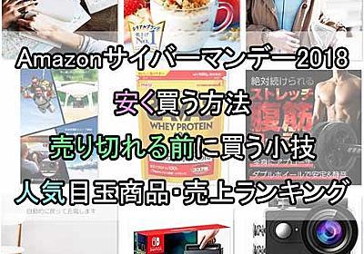 【Amazonサイバーマンデー2018】おすすめ目玉商品【安い買い方のコツ・お得なセール品】 - 【暮らしを豊かに:Smart Life Net】