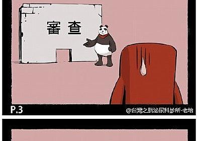 中国SF、大飛翔する…前に検閲の壁が。「政治状況が変わった。翻訳出版も困難になった」 - INVISIBLE D. ーQUIET & COLORFUL PLACE-