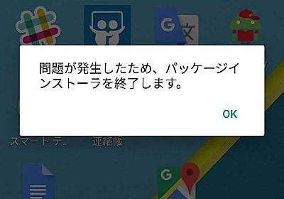 Android 6.0のRuntime Permissionに対応する Firespeed