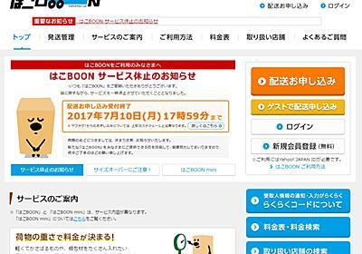 宅配便サービス「はこBOON」一時休止 ヤマトとの契約終了で、再開めど立たず - ITmedia NEWS