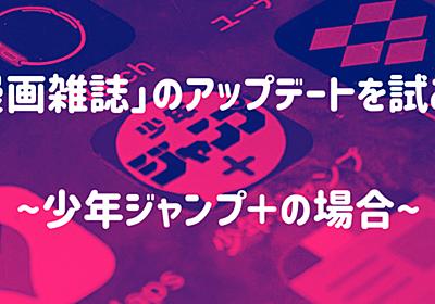 「漫画雑誌」のアップデートを試みた 〜少年ジャンプ+の場合〜|ジャンプ・デジタルラボ/少年ジャンプ+|note