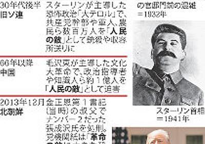国民の敵:その言葉で始まった悲劇は数々 世間の反映か - 毎日新聞