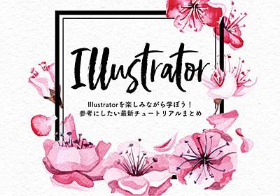 Illustratorを楽しみながら学ぼう!参考にしたい最新チュートリアル、作り方31個まとめ - PhotoshopVIP