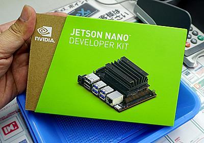 NVIDIAの「Jetson Nano開発者キット」が店頭入荷、価格は12,800円 - AKIBA PC Hotline!