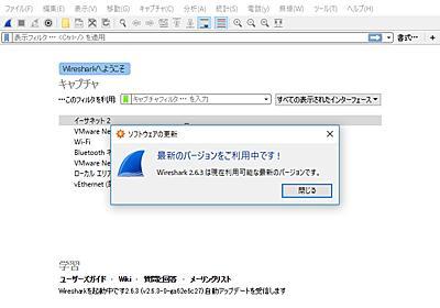 ネットワークプロトコルアナライザー「Wireshark」v2.6.3/2.4.9/2.2.17が公開 - 窓の杜