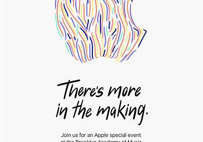 Appleが10月30日にスペシャルイベント開催 新「iPad Pro」登場か - ITmedia Mobile