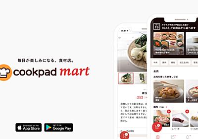 麺業態で初参画!丸山製麺、生鮮食品EC「クックパッドマート」で麺類の直販開始 株式会社丸山製麺のプレスリリース
