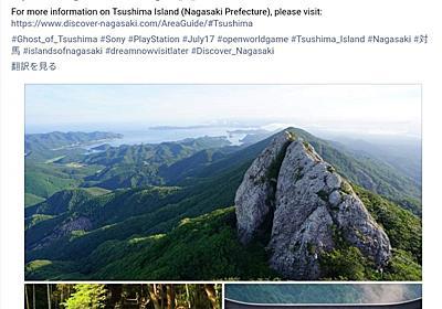 「実際のロケ地があるのか」「モンゴル人だけど行ってもいい?」 『Ghost of Tsushima』に合わせた観光協会の対馬紹介英語投稿に外国人興奮 | ガジェット通信 GetNews