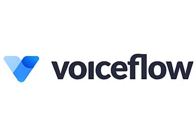 [Alexa]ノンコーディングでAlexaスキルを作れるサービスVoiceFlowが今後にすごく期待できる内容だった #Alexa #VoiceFlow | DevelopersIO