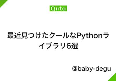 最近見つけたクールなPythonライブラリ6選 - Qiita