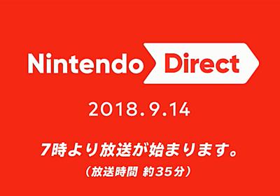 【リアルタイム更新中】任天堂「Nintendo Direct 2018.9.14」最新情報まとめ