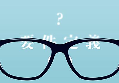 要件定義、要件定義、一体なにをどこまで定義すればいいんだ | 東京上野のWeb制作会社LIG