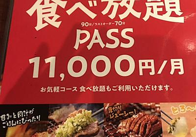 「月額1万1000円で焼き肉食べ放題」牛角のサブスクサービスが衝撃的 今後については「全店展開を視野に検討」 - ねとらぼ