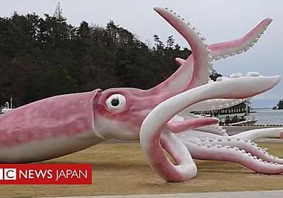 能登町、新型ウイルス対策の交付金で「巨大イカ」設置 - BBCニュース