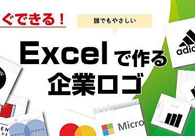 すぐできる!Excelで作る企業ロゴ