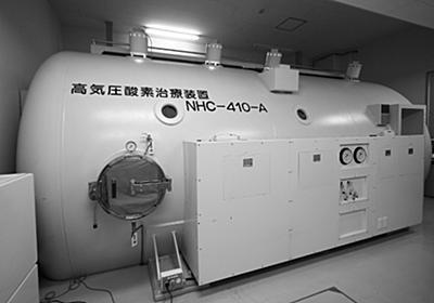 「高気圧酸素治療」で幅広い疾患に対応 – 集中出版 SHUCHU PUBLISHING