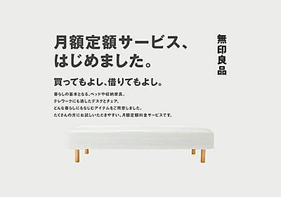無印良品、家具のサブスク本格化--国内182舗にて展開へ - CNET Japan