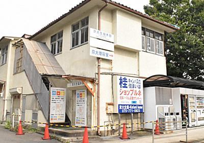 また姿消した「戦災」の証人 京大・花谷会館が老朽化で取り壊し | 毎日新聞