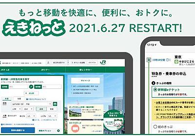 JR東日本、「えきねっと」刷新。QRコードできっぷ受取やJRE POINT対応 - Impress Watch