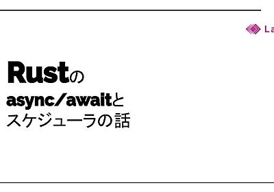 Rustのasync/awaitとスケジューラの話 / rust-async-await - Speaker Deck